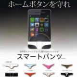 iPhone Underwear
