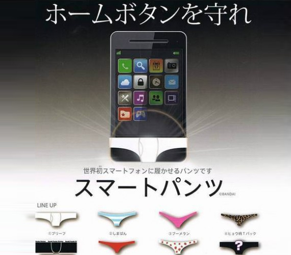 SmartPants Cover your iPhone's Derriere