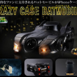 Batmobile Phone Case