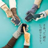 Cat Gloves