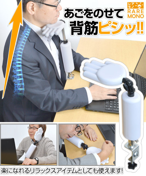There's Such A Thing As A Fake Arm Chin Rest, Because Japan