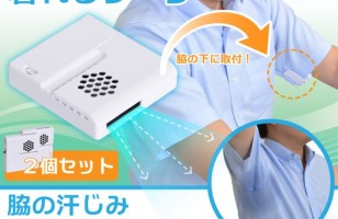 Clip This Armpit Fan On Your Shirt Sleeves To Cool Off